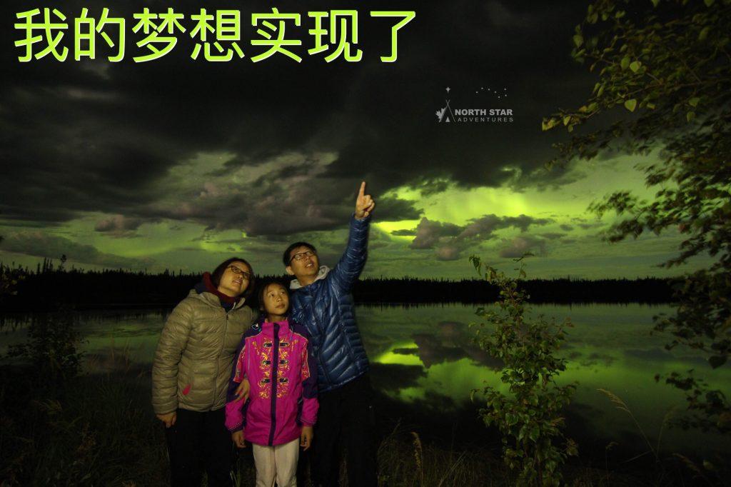 aurora tour, aurora hunting, north star adventures