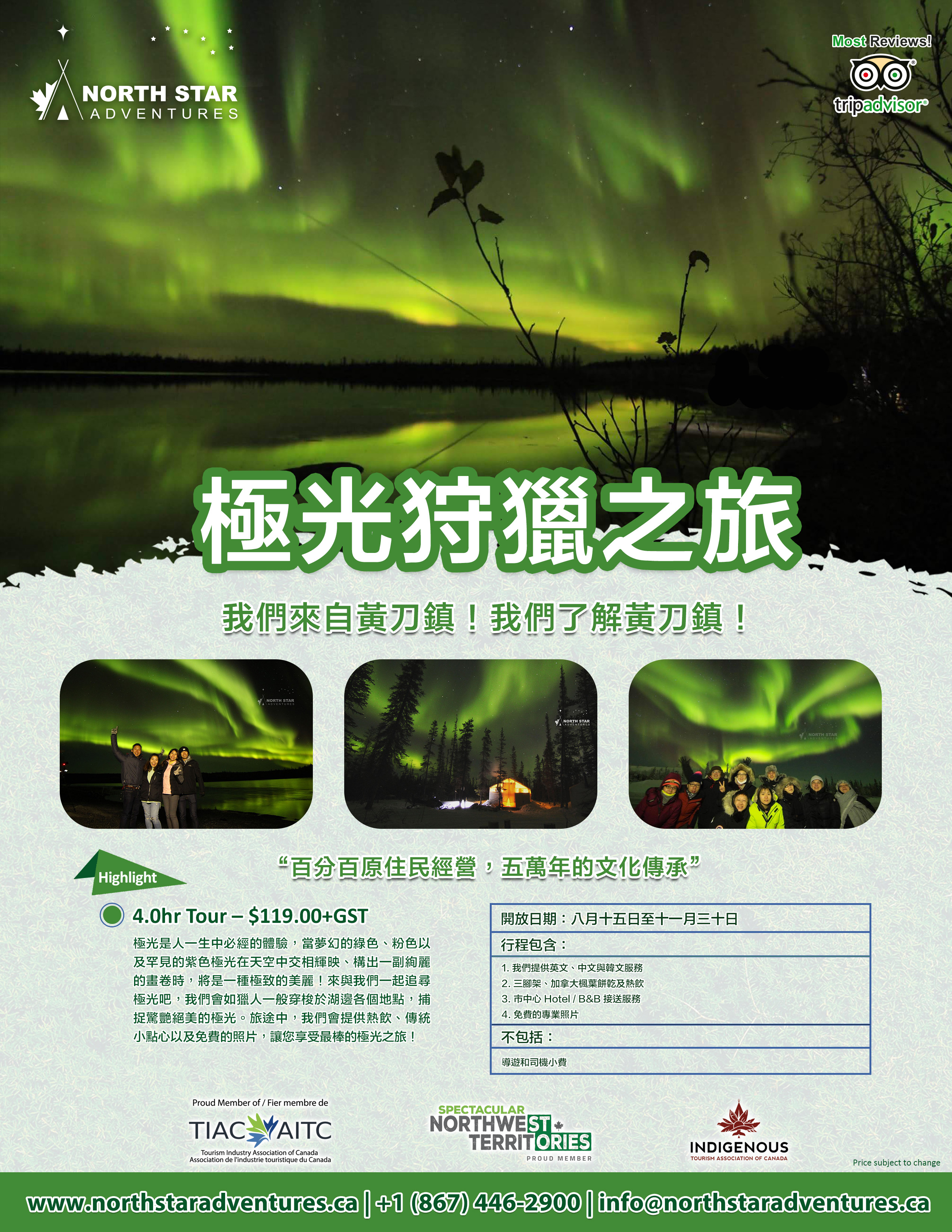 North Star Adventures See Aurora With The World S First Best Aurora Hunting Tour Company